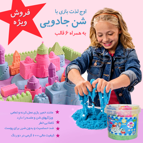 http://happysand.shopiranian.ir/images/main-feature.jpg